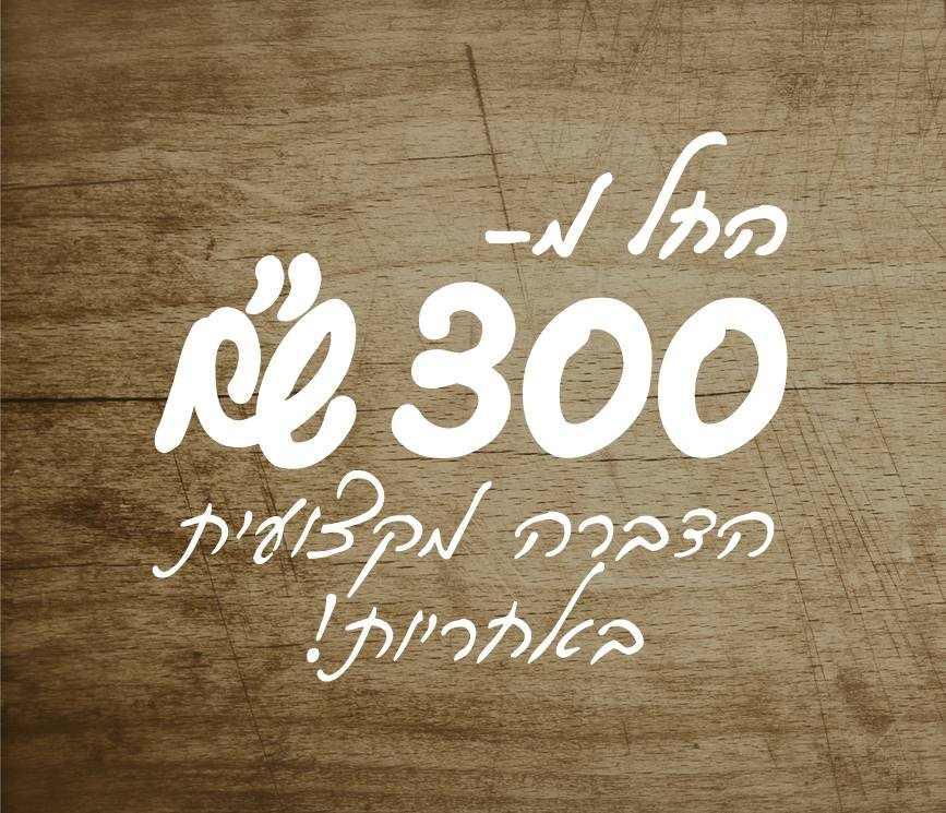 שירותי הדברה מקצועית החל מ-300 שח